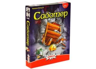 Саботёр (Saboteur)