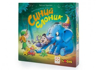 Синий слоник (Blue Elephant)