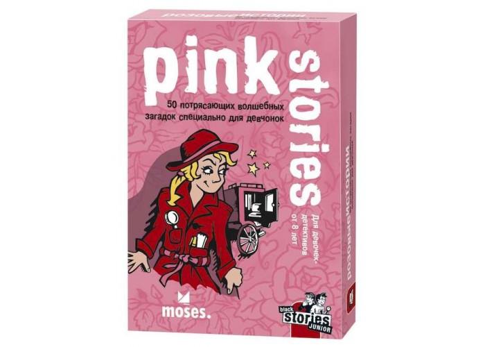 Темные Истории Джуниор. Розовые Истории (Black Stories Junior. Pink Stories)
