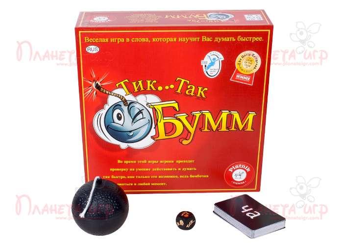 Тик Так Бумм (Tick Tack Bumm)
