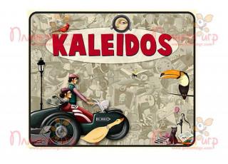 Калейдос (Kaleidos)