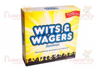 Держи пари (Wits & Wagers)