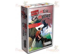 Бэнг! Меч Самурая (Samurai Sword)
