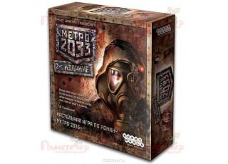 Метро 2033 (2-е изд.)