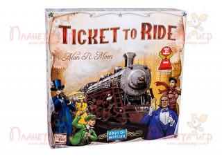 Билет на поезд (Ticket to ride)