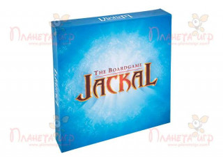 Шакал (Jackal. The boardgame)