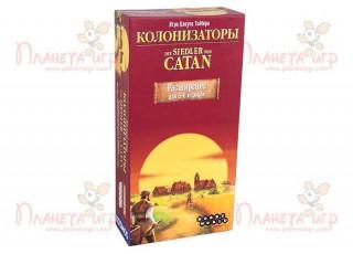 Колонизаторы. Расширение на 5-6 игроков (The Settlers of Catan: 5-6 Player Extension)