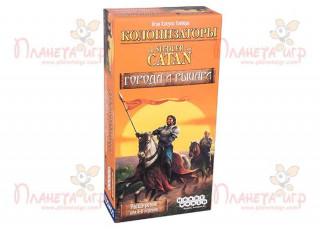 Колонизаторы. Города и Рыцари. Расширение для 5-6 игроков (Catan: Cities & Knights 5-6 Player Extension)