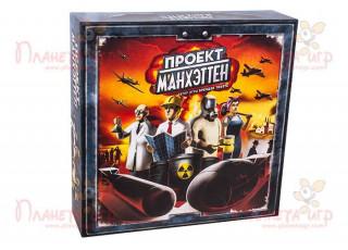 Проект Манхэттен (The Manhattan Project)