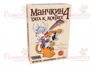 Манчкин 4. Тяга к коняге (Munchkin 4: The Need for Steed)