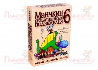 Манчкин 6: Безбашенные Подземелья (Munchkin 6: Demented Dungeons)