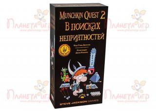Манчкин Квест 2: В поисках Неприятностей (Munchkin Quest 2: Looking For Trouble)