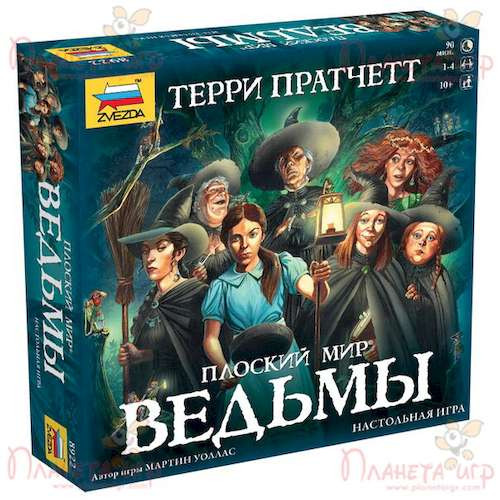 Плоский мир. Ведьмы (The Witches: A Discworld Game)
