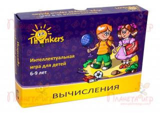 Thinkers 6-9 лет. Вычисления