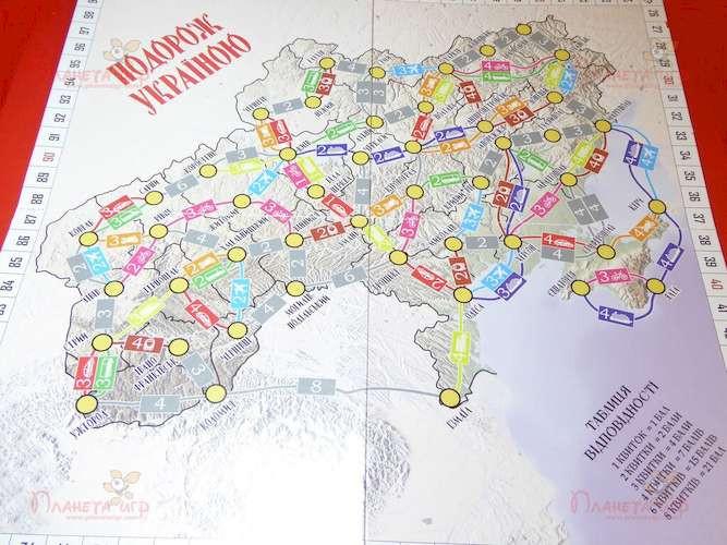 Путешествие Украиной (Подорож Україною)