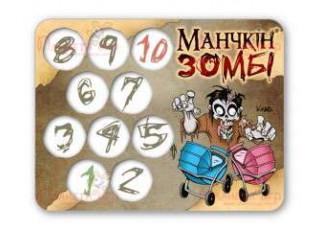 Счётчик уровней Манчкин-Зомби №1