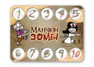 Счётчик уровней Манчкин-Зомби №2