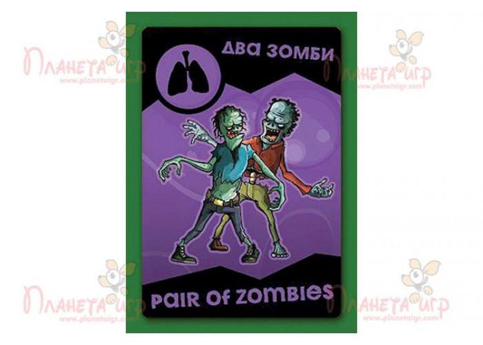 Зомби! Спасайся кто может!