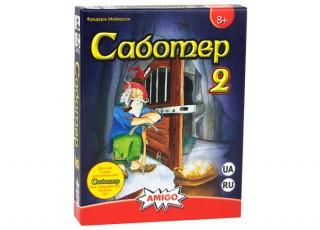 Саботёр 2 (Saboteur 2)