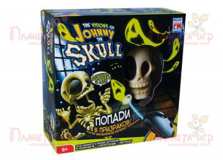 Джонни Скелетончик (Johnny The Skull)