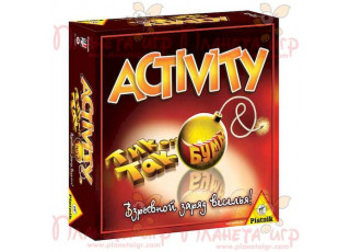Активити + Тик Так Бумм (Tick... Tack... Bumm! Activity)