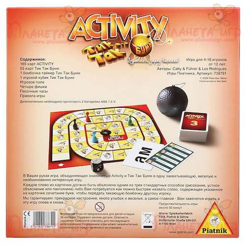 Активити + Тик Так Бумм (Tick... Tack... Bumm! Activity)