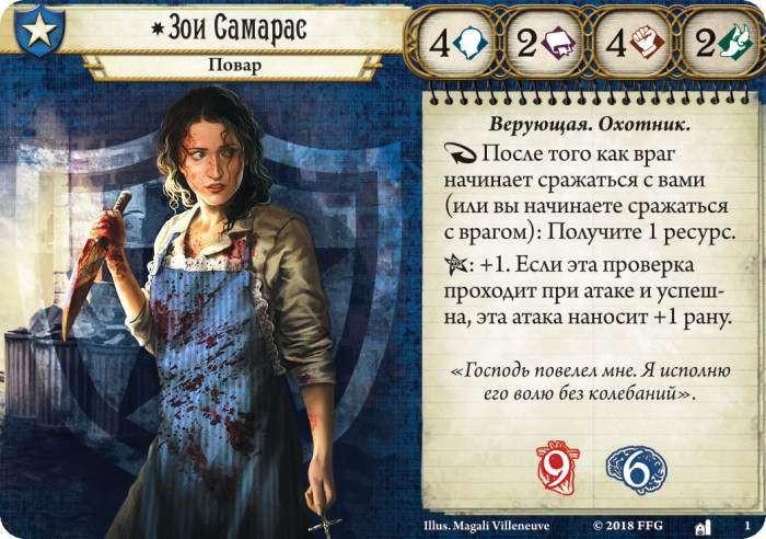 Ужас Аркхэма. Карточная игра: Наследие Данвича (Arkham Horror: The Card Game – The Dunwich Legacy Expansion)