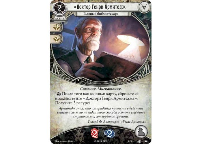 Ужас Аркхэма. Карточная игра: Наследие Данвича (Arkham Horror: The Card Game – The Dunwich Legacy Expansion)
