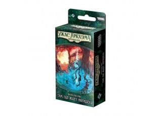 Ужас Аркхэма. Карточная игра: Наследие Данвича. Там, где ждёт погибель (Arkham Horror: The Card Game – Where Doom Awaits)