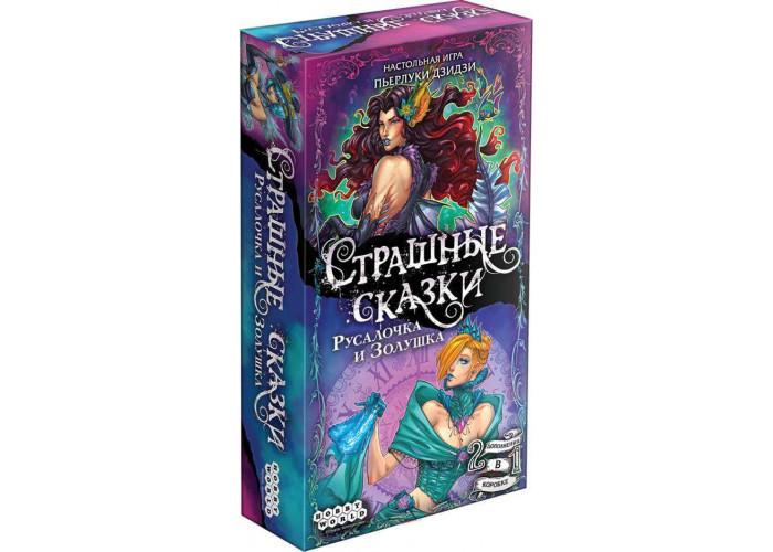 Страшные Сказки: Русалочка и Золушка (Dark Tales. Cinderella & Dark Tales: The Little Mermaid)