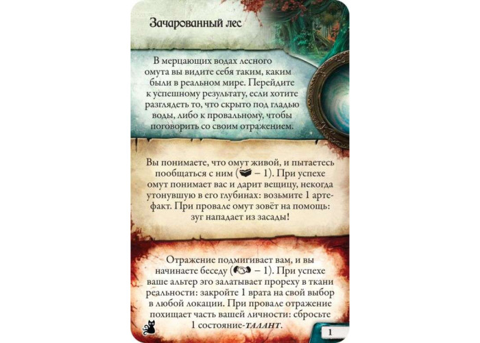 Древний Ужас: Мир грёз (Eldritch Horror: The Dreamlands)