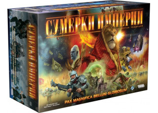 Сумерки империи (4-е изд.) (Twilight Imperium 4th Ed.) (рус.)