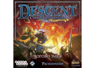 Descent: Логово змея (Descent: Lair of the Wyrm)