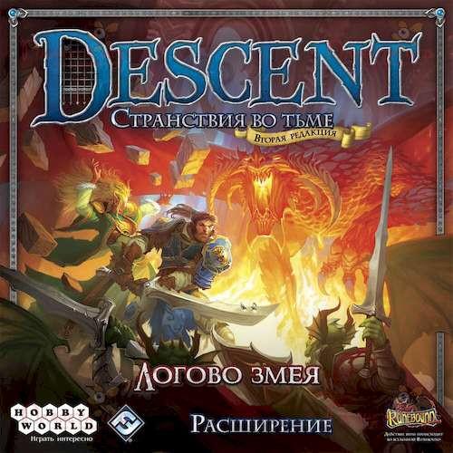 Descent: Логово змея (Descent: Lair of the Wyrm)