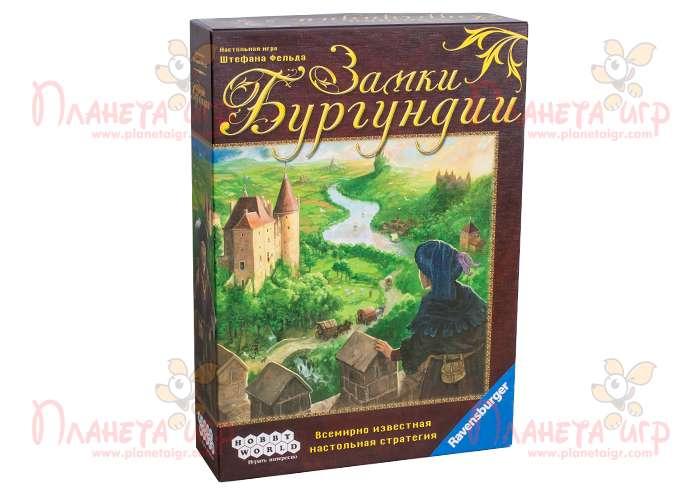 Замки Бургундии (The Castles of Burgundy)