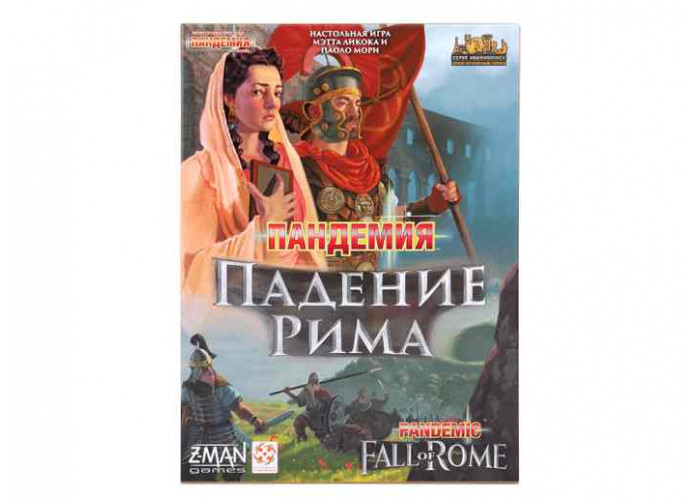 Пандемия. Падение Рима (Pandemic: Fall of Rome)