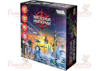 Звездные империи. Подарочное издание (Star Realms Deluxe)