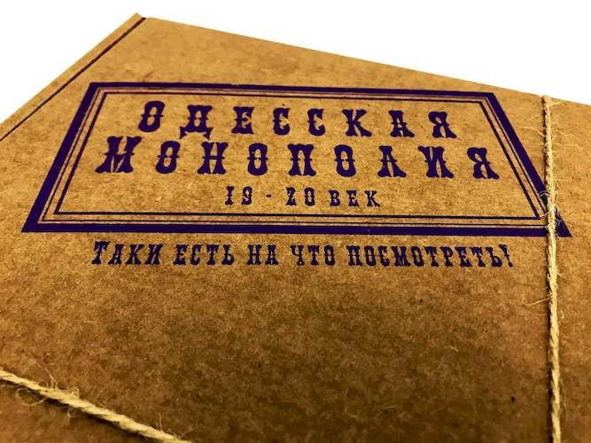Одесская монополия (5-е цветное издание)