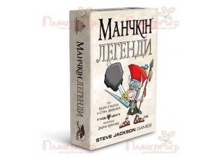 Манчкін Легенди (Легендарный Манчкин, Munchkin Legends) (укр.) (неламинированный)