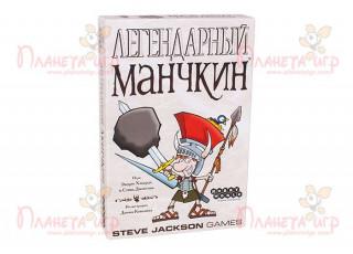 Легендарный Манчкин (Munchkin Legends)