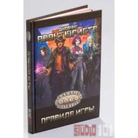 Настольная ролевая игра Дневник Авантюриста (2-е изд.) (Savage Worlds Rulebook, 2nd ed.)