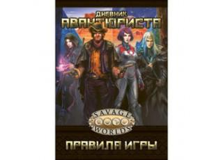 Настольная ролевая игра Дневник Авантюриста (Savage Worlds Rulebook) (мягкий переплет)