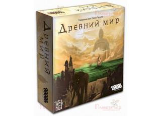 Древний мир (The Ancient World)