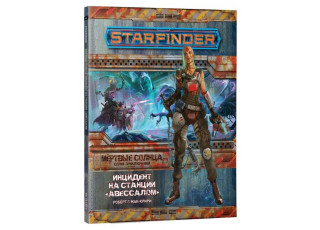 "Starfinder. Настольная ролевая игра - Серия ""Мёртвые солнца"": Инцидент на станции ""Авессалом"" (Starfinder Roleplaying Game: The incident at the station Absalom)"