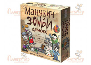 Манчкин Зомби Делюкс (Munchkin Zombies Deluxe)