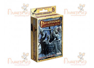 Pathfinder. Адепты Живодера (Pathfinder Adventure: The Skinsaw Murders)