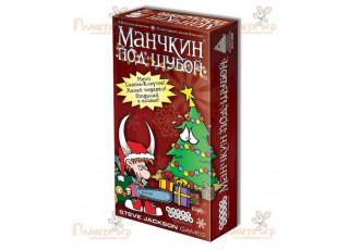 Манчкин под Шубой (Munchkin Christmas Lite)