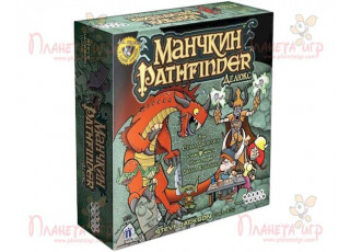 Манчкин Pathfinder Делюкс (Munchkin Pathfinder Deluxe)