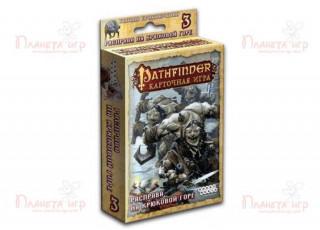 Pathfinder. Расправа на Крюковой горе (Pathfinder Adventure: Hook Mountain Massacre)