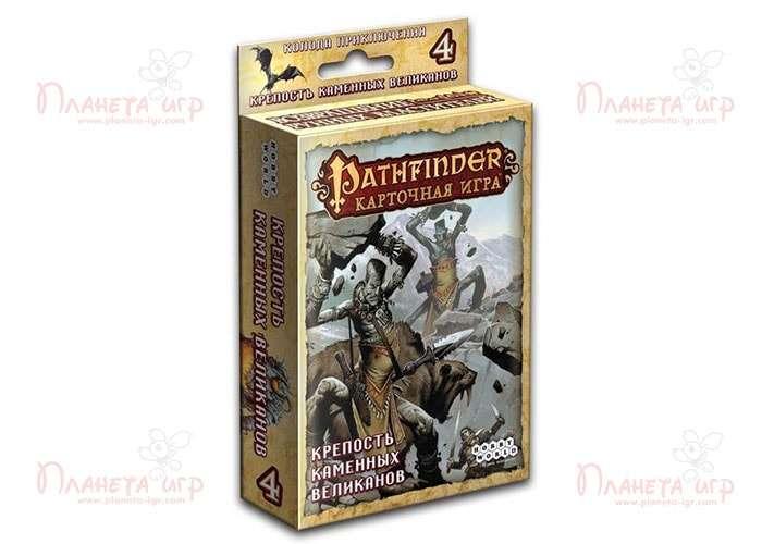 Pathfinder. Крепость каменных великанов (Pathfinder Adventure: Fortress of Stone Giants)